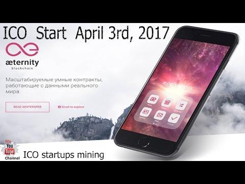 Æternity ICO Start 03/04/2017 Проект масштабируемых умных контрактов!