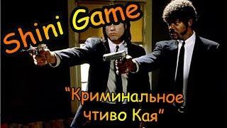 "Shini Game: ""Криминальное чтиво Кая"""
