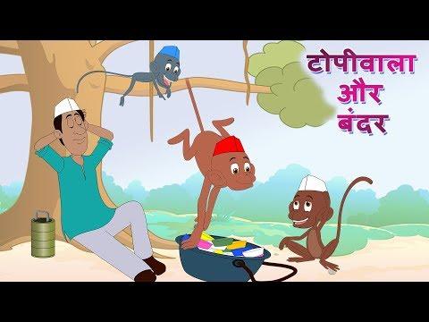 टोपीवाला और बंदर| Topiwala Aur Bandar | And Many More Dadimaa Ki Kahaniya| JingleToons Hindi Stories