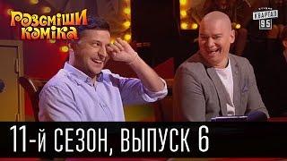 Рассмеши комика - 11 сезон - 2016 - 6 выпуск | юмор шоу
