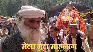 Mb Mul Mahunag Mela At Karsog Mandi Himachal Pradesh 2017 Mp3 Download