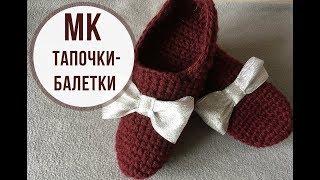 МК тапочки - балетки крючком | Вязанные тапочки своими руками - крючком | Мастер класс