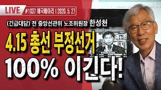 [긴급대담] 4.15 총선 부정선거, 100% 이긴다.…