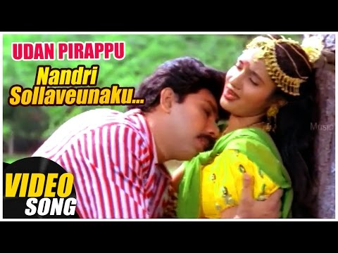 Nandri Sollave En Mannava Video Song | Udan Pirappu Tamil Movie | Sathyaraj | Sukanya | Ilayaraja