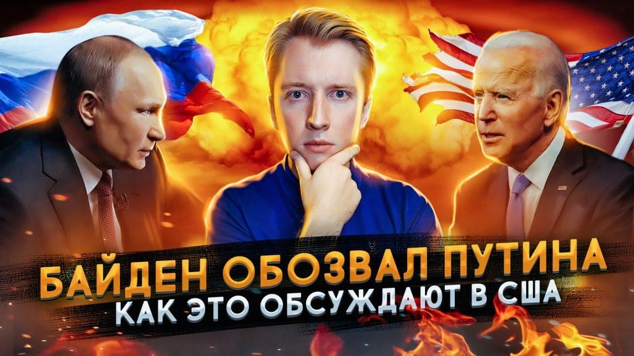 Байден назвал Путина убийцей - конец иммиграции в США?