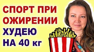 постер к видео Спорт для похудения. Травмы и опасности. Физическая нагрузка при ожирении.