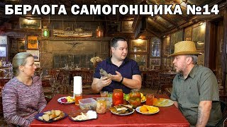 БЕРЛОГА САМОГОНЩИКА №14 - Домашние закуски