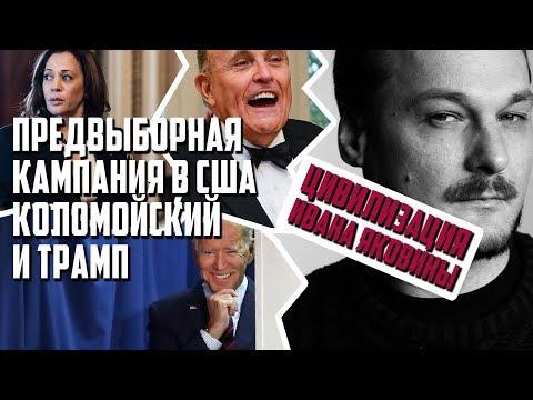 Предвыборная кампания в США, Коломойский, НАТО — #Цивилизация Ивана Яковины — 06.12.19