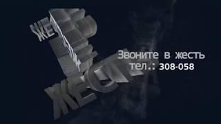 ЖЕСТЬ от 07 12 18_Антенна 7_Омск
