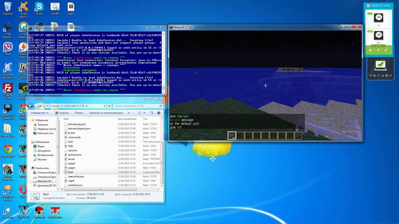 скачать сервер 1.7.10 с плагинами