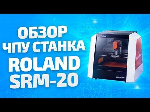 Видео Обзор станка Roland SRM 20