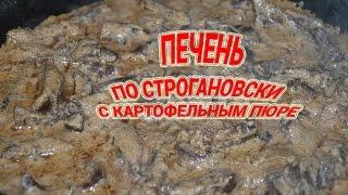 Печень по строгановски скартофельным  пюре!Очень вкусно!