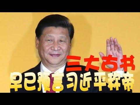 推背圖早預言 習近平稱帝最終下場..推背图早预言习近平称帝最终下场,Xi Ending