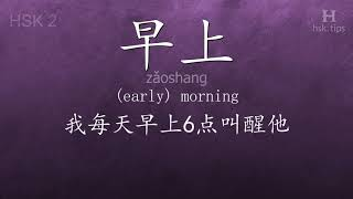 Chinese HSK 2 vocabulary 早上 (zǎoshang), ex.2, www.hsk.tips
