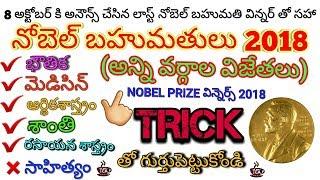Nobel prizes winners 2018  logical trick in Telugu by Tea
