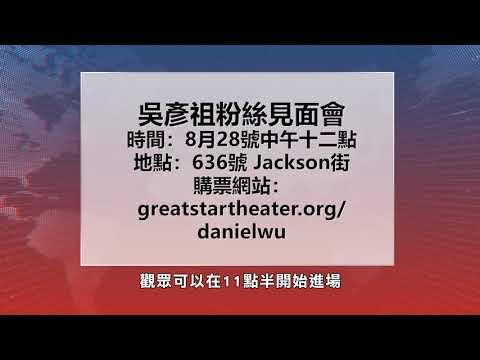 三藩市華埠:吳彥祖將於下週六舉行粉絲見面會 門票一日內售罄