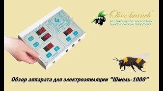 обзор аппарата для электроэпиляции