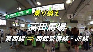 【乗り換え】 高田馬場駅 「東西線」から「西武新宿線・JR線」
