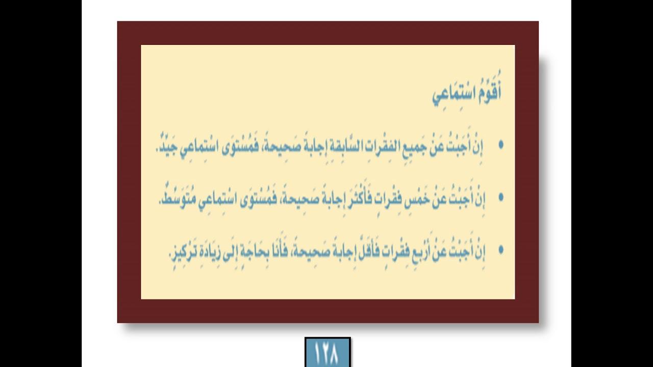 نص الاستماع عيد الأضحى الوحدة الثانية الفصل الأول الصف الرابع 1441هـختام -  YouTube