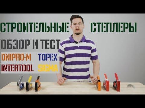 Обзор и тест строительных степлеров