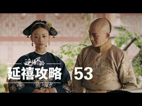 延禧攻略 53   Story of Yanxi Palace 53(秦岚、聂远、佘诗曼、吴谨言等主演)