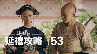 延禧攻略 53 | Story of Yanxi Palace 53(秦岚、聂远、佘诗曼、吴谨言等主演)