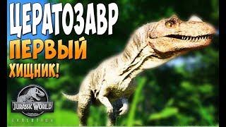 Выводим первого Хищника Цератозавра Jurassic World Evolution 2