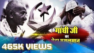 गांधी जी का बेटा मुसलमान क्यों बना ?