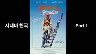 [Guitar Trio Cover] 시네마 천국(Cinema Paradiso) Ost
