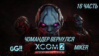 XCOM 2 War of the Chosen 16 Часть Чомандер вернулся