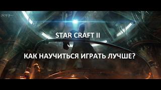 StarCraft II. Как научиться играть лучше