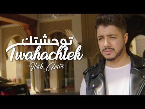 Ihab Amir - Twahachtek (EXCLUSIVE Music Video) | (إيهاب أمير - توحشتك (حصرياً