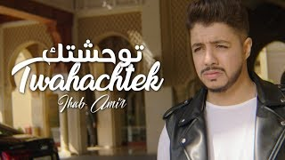 Ihab Amir - Twahachtek (EXCLUSIVE Music Video) | (????? ???? - ?????? (??????