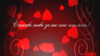 Поздравление с Днем святого Валентина 14 февраля!