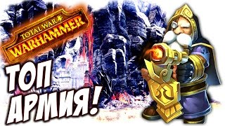 Total War: Warhammer - ГОТОВИМ ТОП АРМИЮ! (прохождение) #19(Barbarian Games: http://j.mp/1tcbfIc Total War Warhammer прохождение за гномов. Игра Тотал Вар Вархаммер доступна в Steam. Весь плейлист..., 2016-06-09T10:52:04.000Z)