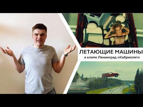 Разбор трюков в клипе Ленинград - Кабриолет