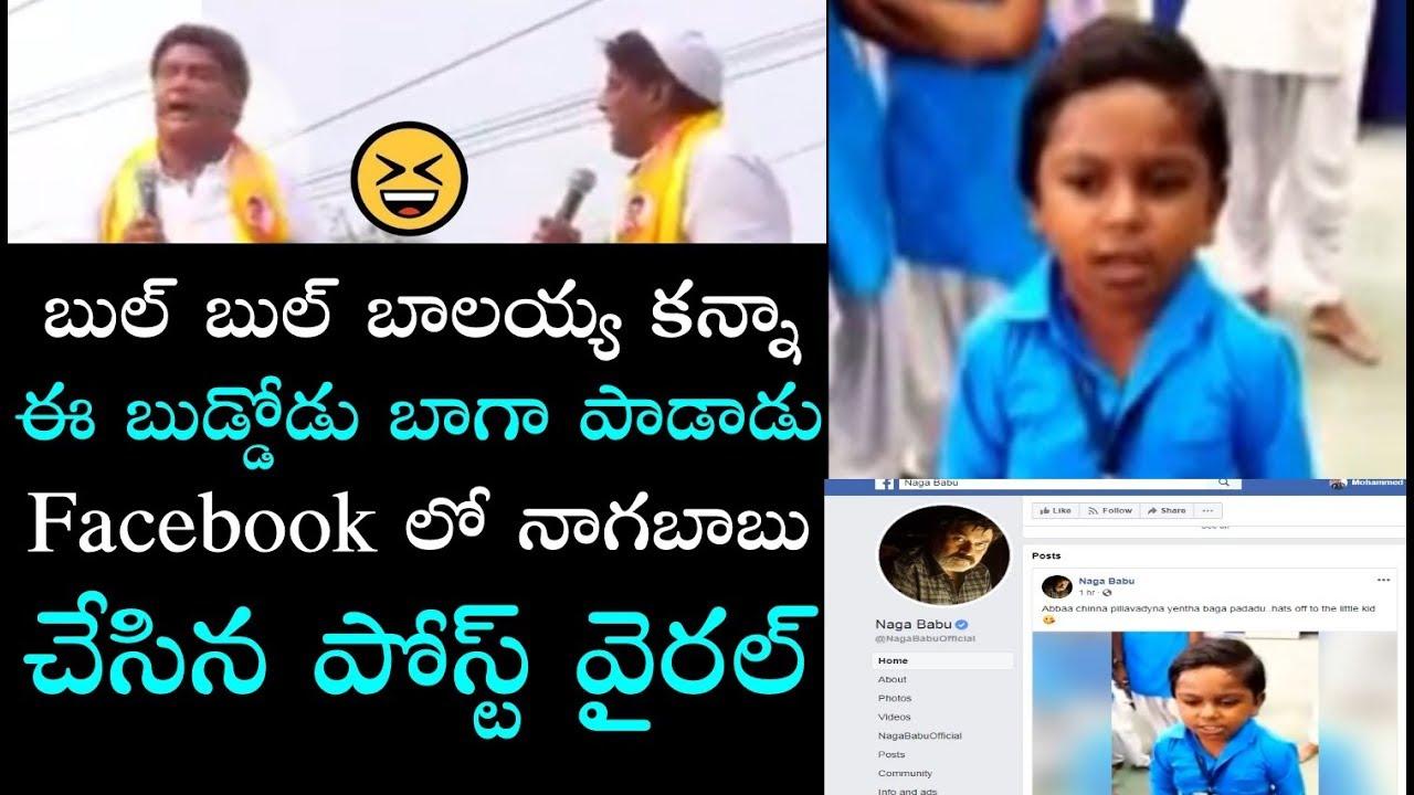 Nagababu Posted Shocking Facebook Video for Bul Bul Balayya | Nagababu Counter To Balayya | NB