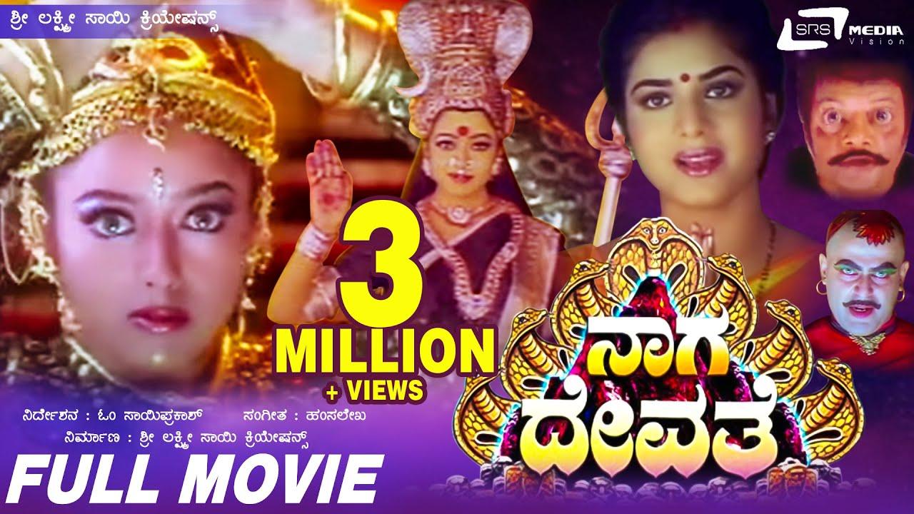 Naga Devathe | Kannada Full Movie| Saikumar |  Prema |  Charulatha | Soundarya