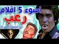 اسوء 5 افلام رعب في السينما المصرية