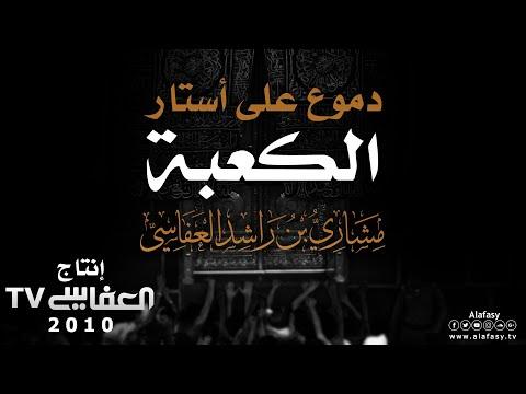 دموع على أستار الكعبة مشاري راشد العفاسي