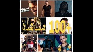 جميع الأغاني العربية التي تجاوزت الـ 100 مليون مشاهدة على اليوتيوب - 2018 الجزء 2