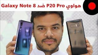 هواوي P20 Pro ضد Galaxy Note 8... المقارنة الشاملة 🔥