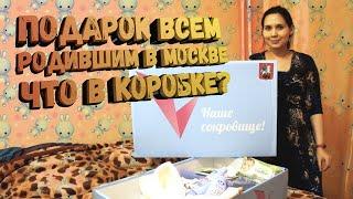 Что Дарят В Москве Новорожденным | Коробка Собянина 2019 | Unboxing