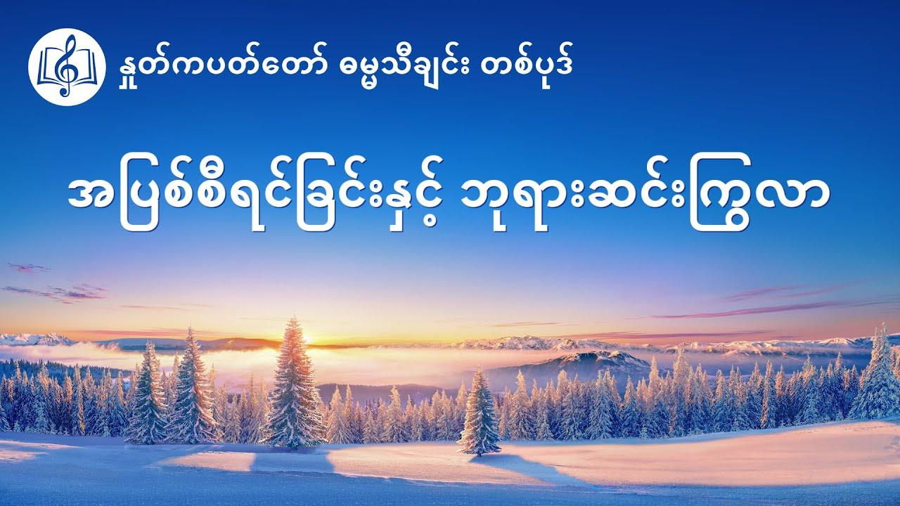 အပြစ်စီရင်ခြင်းနှင့် ဘုရားဆင်းကြွလာ | 2020 Myanmar Gospel Song With Lyrics