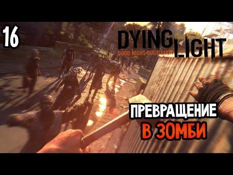Dying Light Прохождение На Русском #16 — ПРЕВРАЩЕНИЕ В ЗОМБИ
