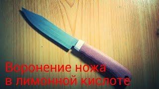 Воронение ножа в лимонной кислоте, в домашних условиях.(Как с помощью лимонной кислоты воронить нож, для того чтобы защитить металл от коррозии., 2014-07-30T14:51:15.000Z)