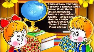 День Знаний 1 класс (презентация к уроку)