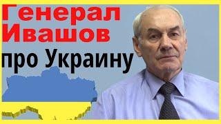 Генерал Ивашов. Леонид Ивашов про события на Украине сегодня