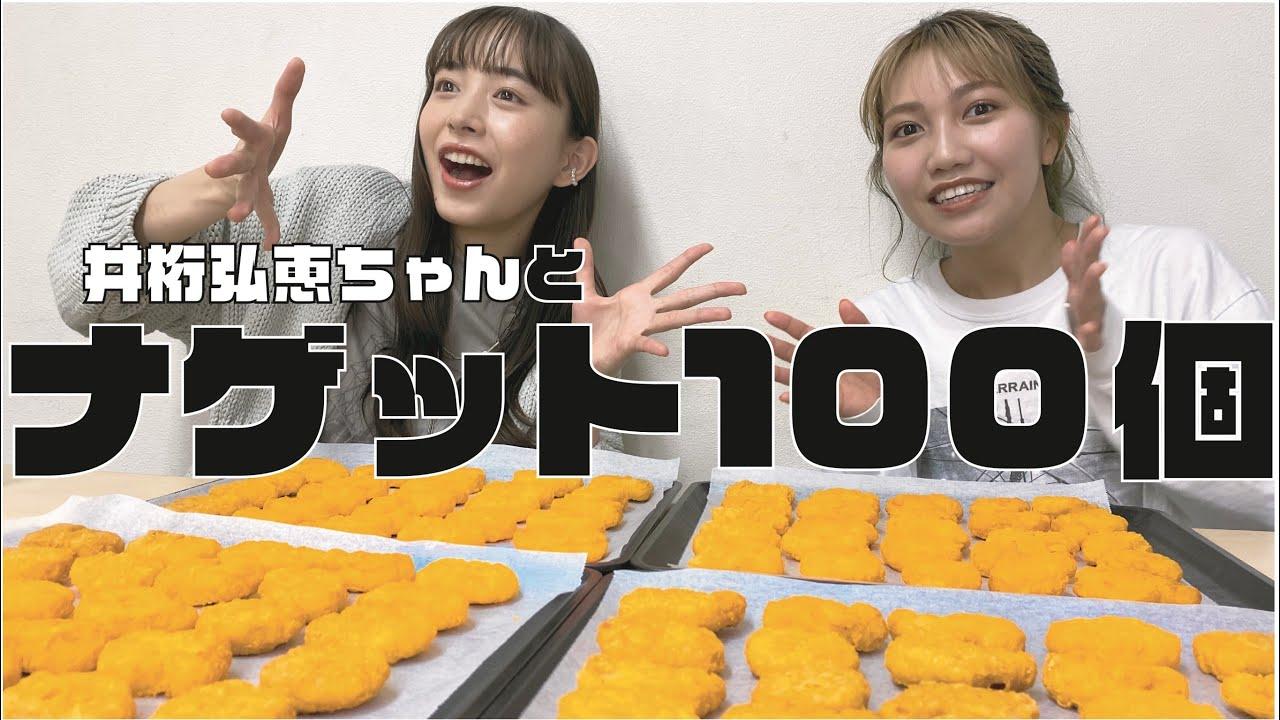 【大食い】井桁弘恵ちゃんとナゲット100個たべてみた!