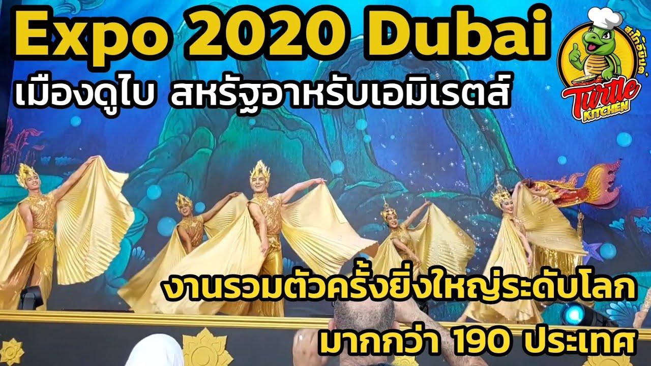 Expo 2020 Dubai วันแรก ที่ดูไบ ประเทศสหรัฐอาหรับเอมิเรตส์